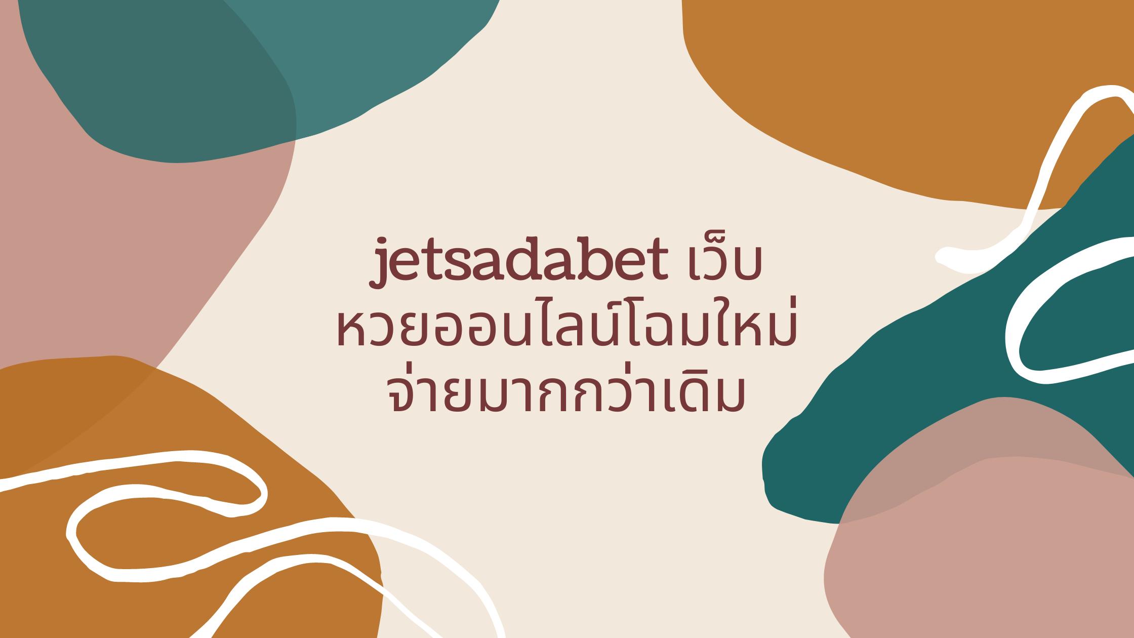 jetsadabet เว็บหวยออนไลน์โฉมใหม่ จ่ายมากกว่าเดิม